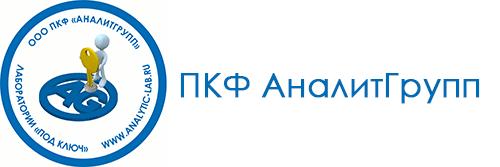 ПКФ АналитГрупп